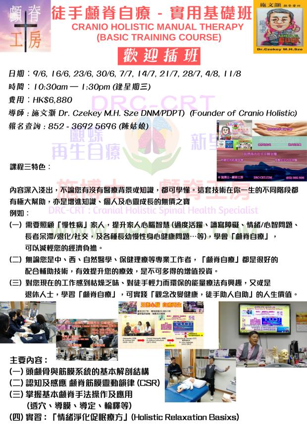 CLASS BASIC MORNING 2020-05-07