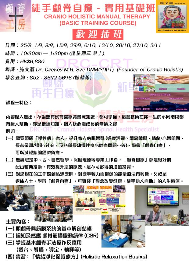 CLASS BASIC MORNING 2020-08-25