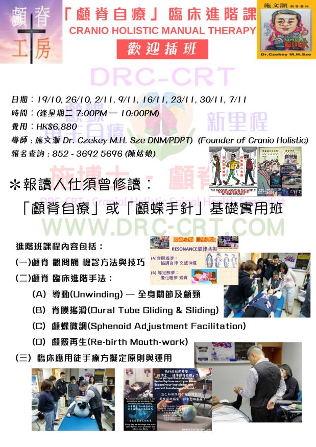 CLASS INTER 「顱脊自療」臨床進階課 19-10